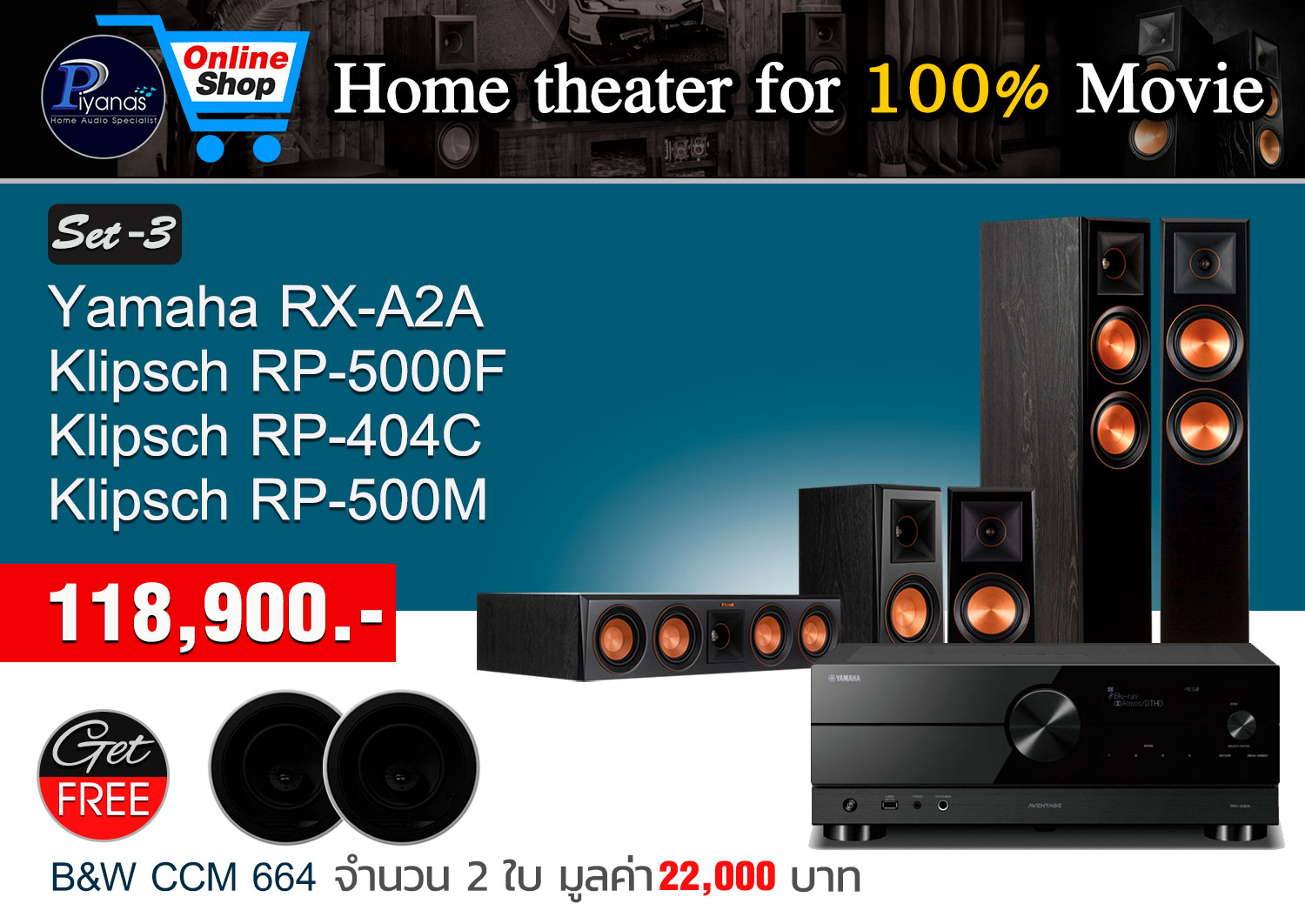 Home theater for 100% Movie # 3