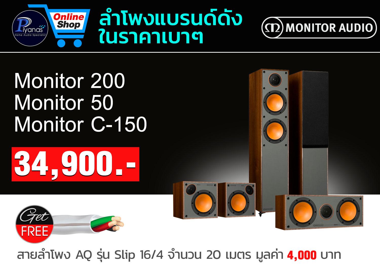 Monitor Audio Set