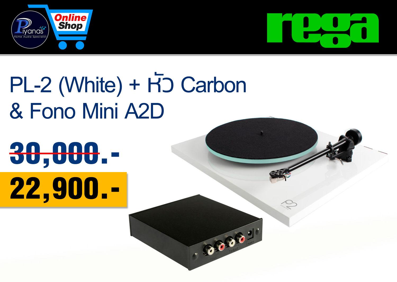 PL-2 + หัว Carbon (White) & Fono Mini A2D