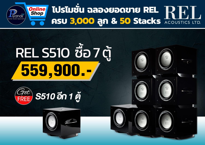 S/510 (จำนวน 7ตู้)