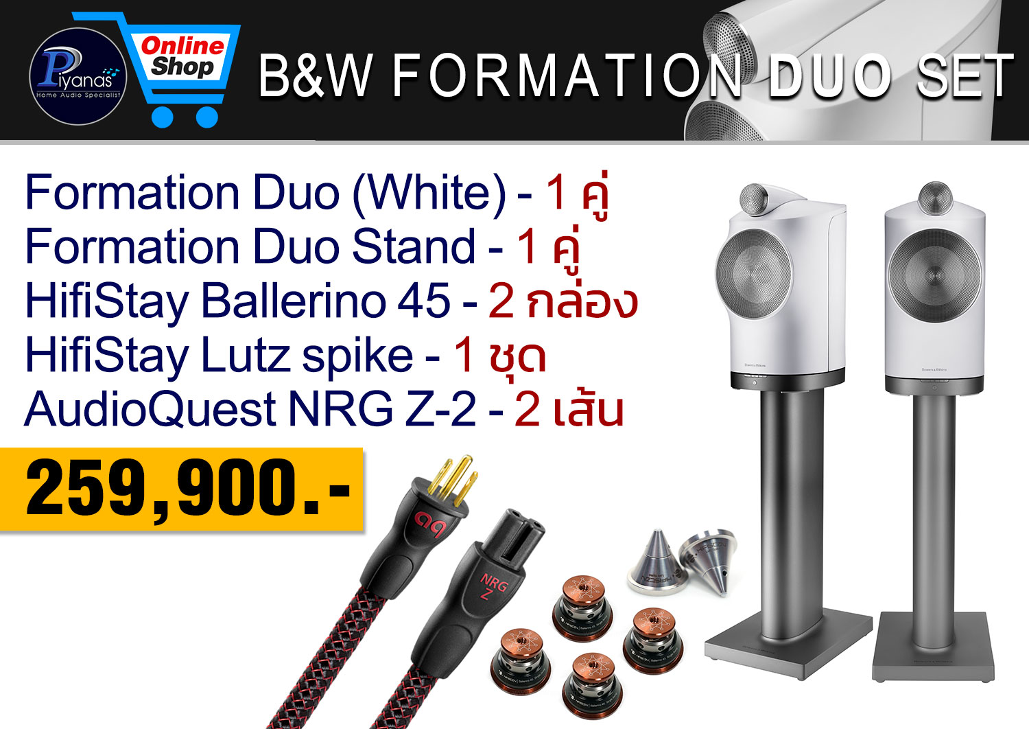 Formation DUO Set (White)