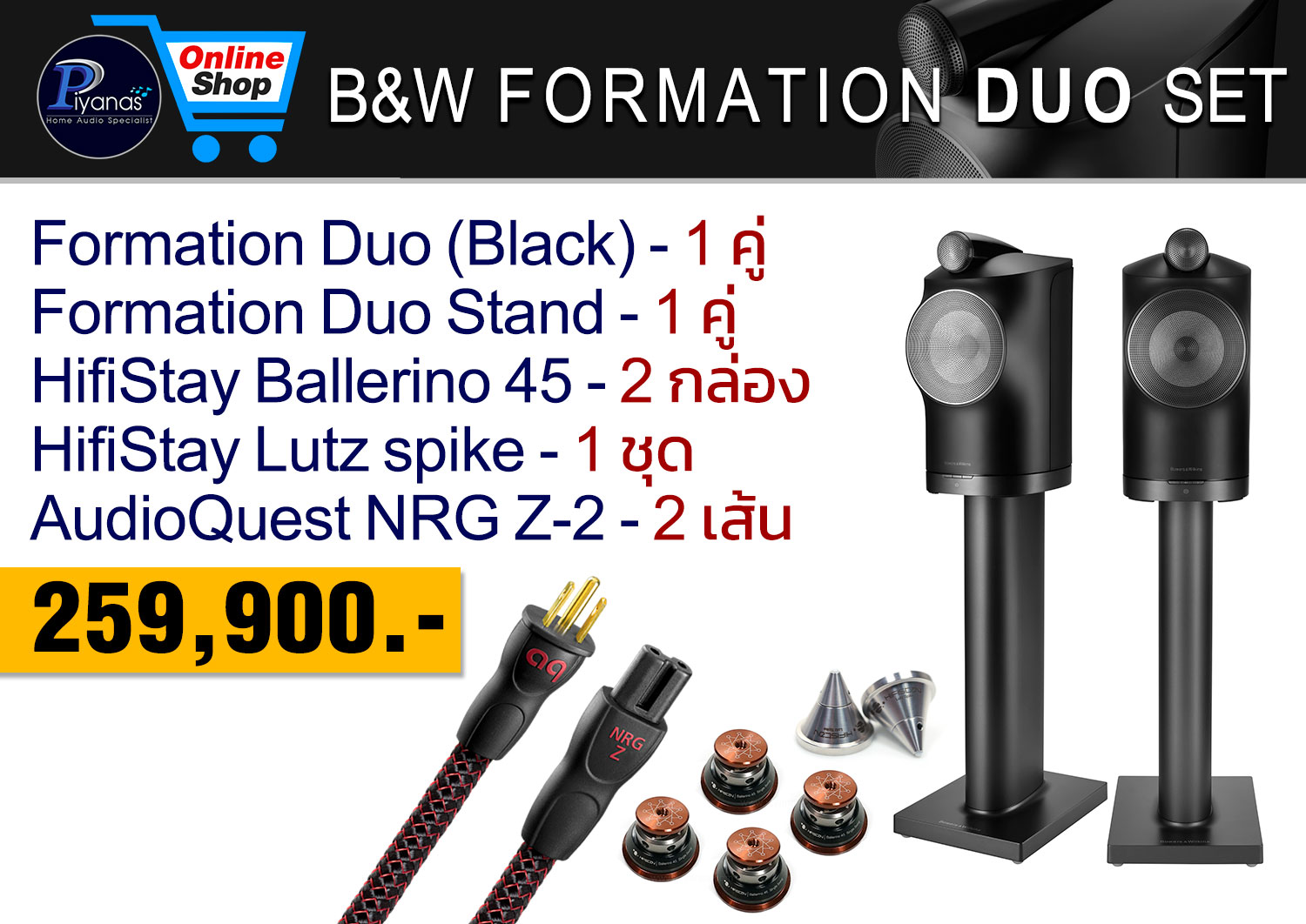 Formation DUO Set (Black)