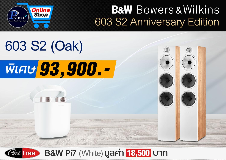 603 S2  Anniversary Edition (Oak)